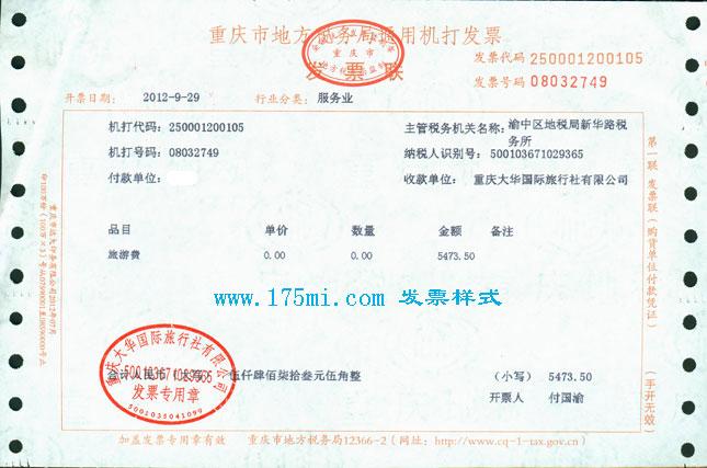 发票样式_确认与付款_三峡游船网; 发票样式; 哈尔滨运输发票样本图片