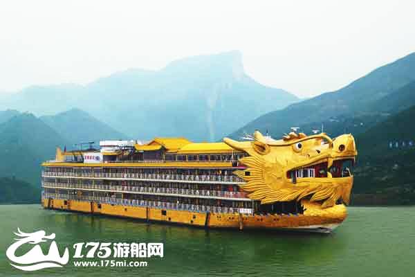 龙腾盛世号游船(重庆到宜昌)